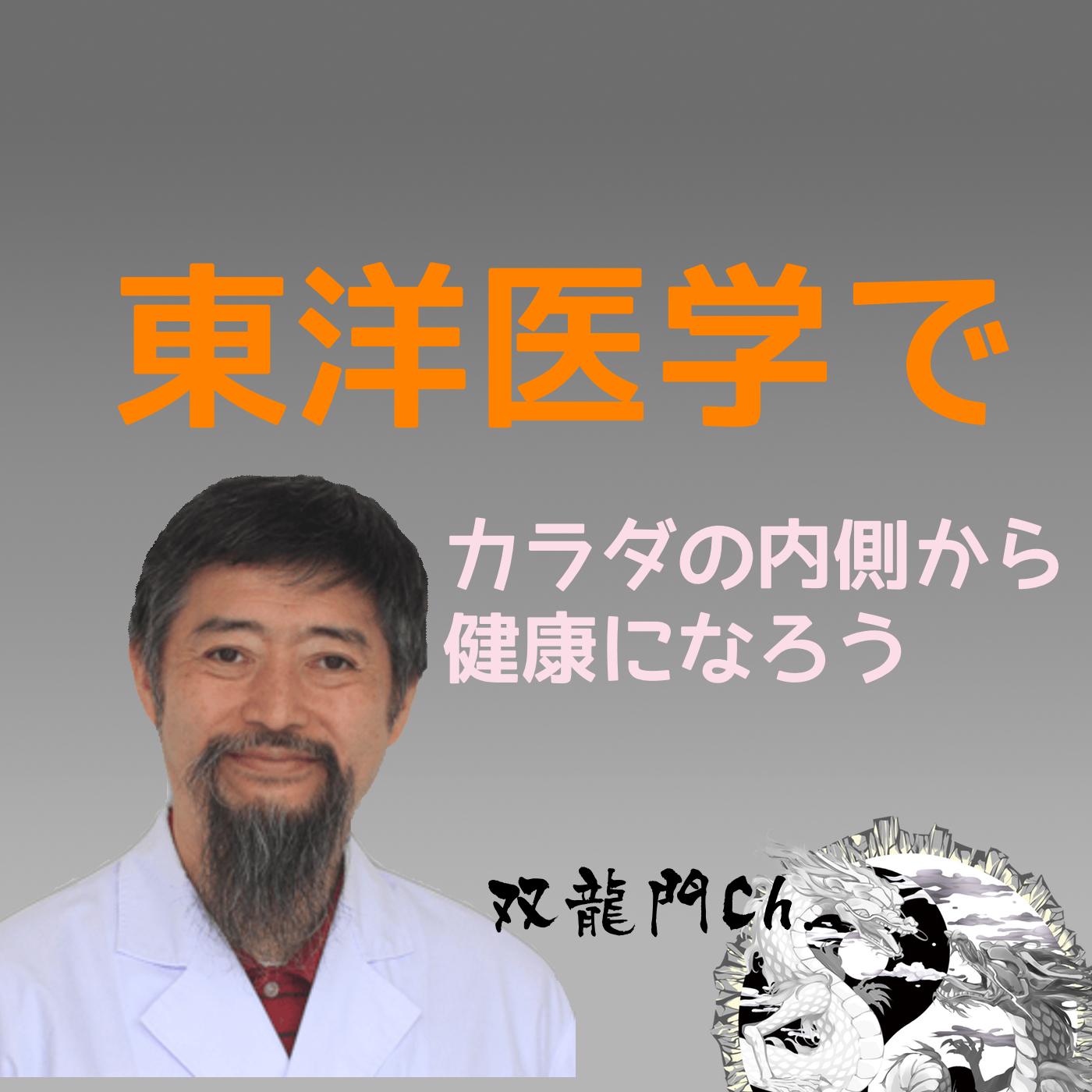 双龍門医術で健康に!!のイメージ